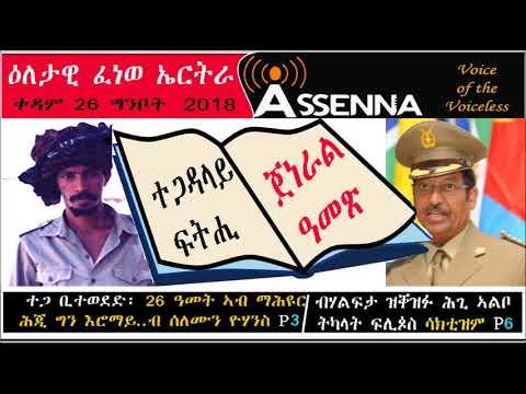 ASSENNA: Daily Radio Program to Eritrea - Biteweded Pt 3 & Flipos Pt 6 Saturday, 26 May, 2018