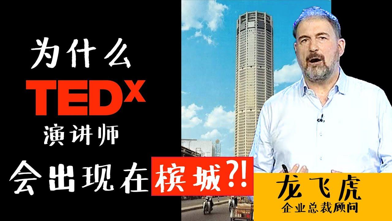"""你相信吗?他会说超过6种语言!还在30分钟内就学会了""""马来西亚腔""""中文?!最想学的语言是马来文?!神级别的人物 ——龙飞虎,你还不认识吗?"""