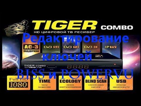 Редактирование ключей BISS и PowerVu на тюнере Tiger Combo