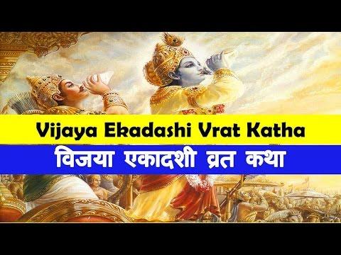 Vijaya Ekadashi Vrat Katha 11th February 2018 Sunday in Hindi - विजया  एकादशी  व्रत कथा