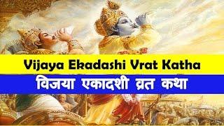 Vijaya Ekadashi Vrat Katha 5th March 2016 Saturday in Hindi - विजया  एकादशी  व्रत कथा