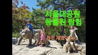 ♡서울여행♡ 과천 서울대공원 동물원, 추석맞이 가족나들…