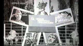 Скорый поезд и кино (1970-е годы)