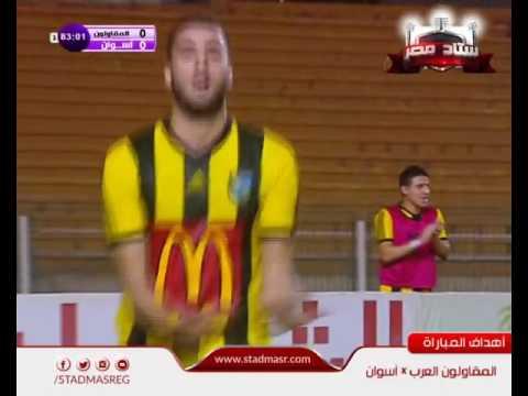 اهداف مباراة المقاولون العرب و أسوان | الدورى المصرى