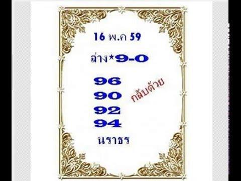 ศูนย์รวมหวยซองเลขเด็ดๆ จากอาจารย์หลายสำนักงวดวันที่16/5/59 (ขออนุญาตแบ่งปันหวยซองค่ะ)