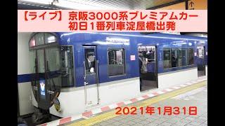 【ライブ】京阪3000系プレミアムカー淀屋橋発一番列車発車