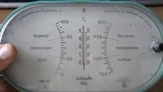 Barometer Riga BM-7