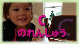 【子どもの英語レッスン】アルファベットCの練習