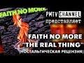 Альбом The Real Thing группы Faith No More (ностальгическая  рецензия)