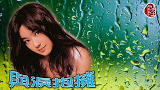 陳慧嫻【與淚抱擁 1986】(歌詞MV)(1080p)(作曲:徐日勤)(填詞:向雪懷)