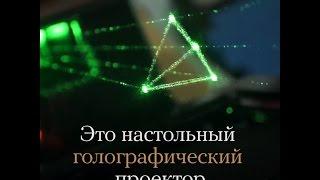 Голографический проектор из