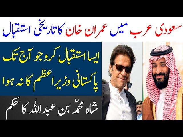 Imran Khan Visit To Saudi Arabia | Imran Khan Welcome In Saudi Arabia | Spotlight