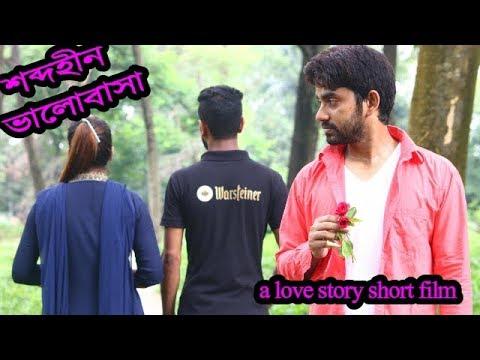 New Bangla Short Film | শব্দহীন ভালোবাসা | Heart Touching Love Story | Silent Love Story Azaira Tv
