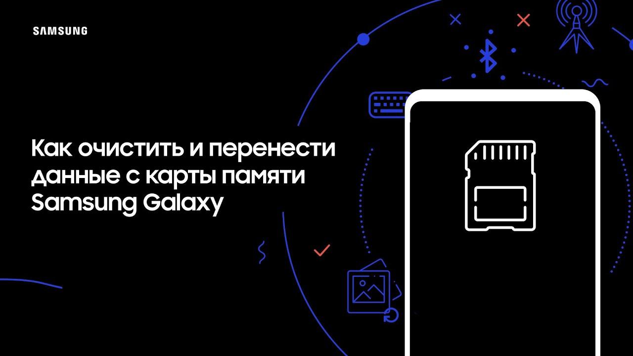 Как очистить и перенести данные с карты памяти Samsung Galaxy?