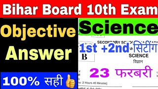 Bihar Board 10th 1st Sitting Science Objective Answer Key, First Sitting Science Objective Answer