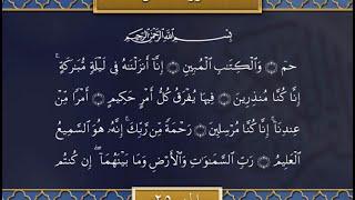 Recitation of the Holy Quran, Part 25