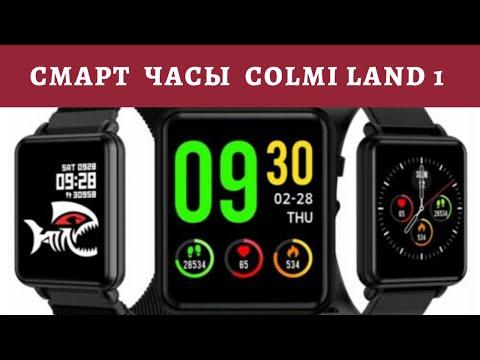 Обзор смарт часов COLMI LAND 1. Отзыв на умные часы COLMI LAND 1