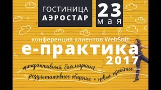 Е-Практика 2017 // Елена Тихомирова, eLearning center