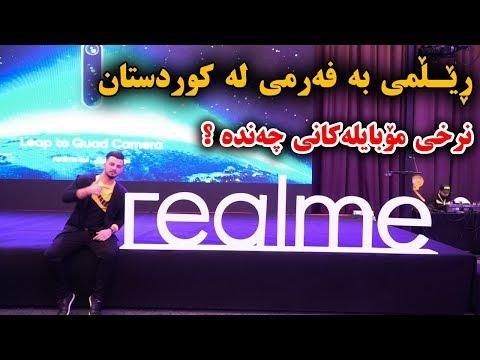 کردنەوەی لقی فەرمی ڕێلمی لە کوردستان | Realme iraq Event