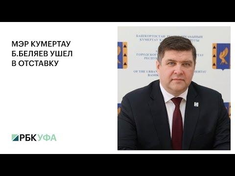 МЭР КУМЕРТАУ Б.БЕЛЯЕВ УШЕЛ В ОТСТАВКУ