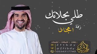 أغاني خليجيه طرب | طلي بحلاتك باسم امجاد | زفه خليجيه باسم امجاد