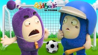 ЧУДДИКИ: Играем В Футбол   Детские Мультики Для Малышей 2018