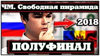 """⬆•""""Свободная пирамида"""". ⬆Чемпионат мира.  2018. ПОЛУФИНАЛ. TV/ Спорт⬆"""
