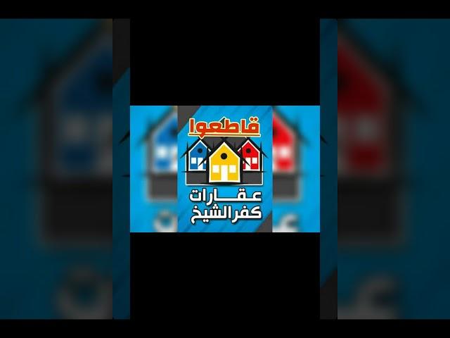 ارتفاع أسعار عقارات كفر الشيخ