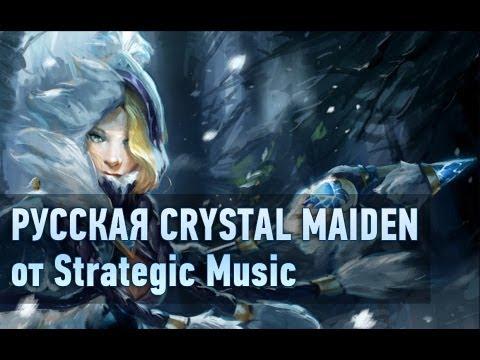 видео: dota 2: Русское озвучание crystal maiden