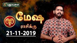 Rasi Palan | Mesham | மேஷ ராசி நேயர்களே! இன்று உங்களுக்கு…| Aries | 21/11/2019