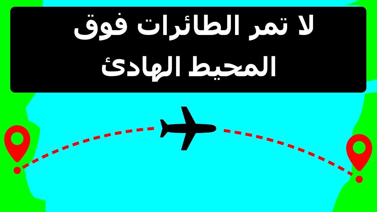 لماذا لا تحلق الطائرات فوق المحيط الهادئ Youtube