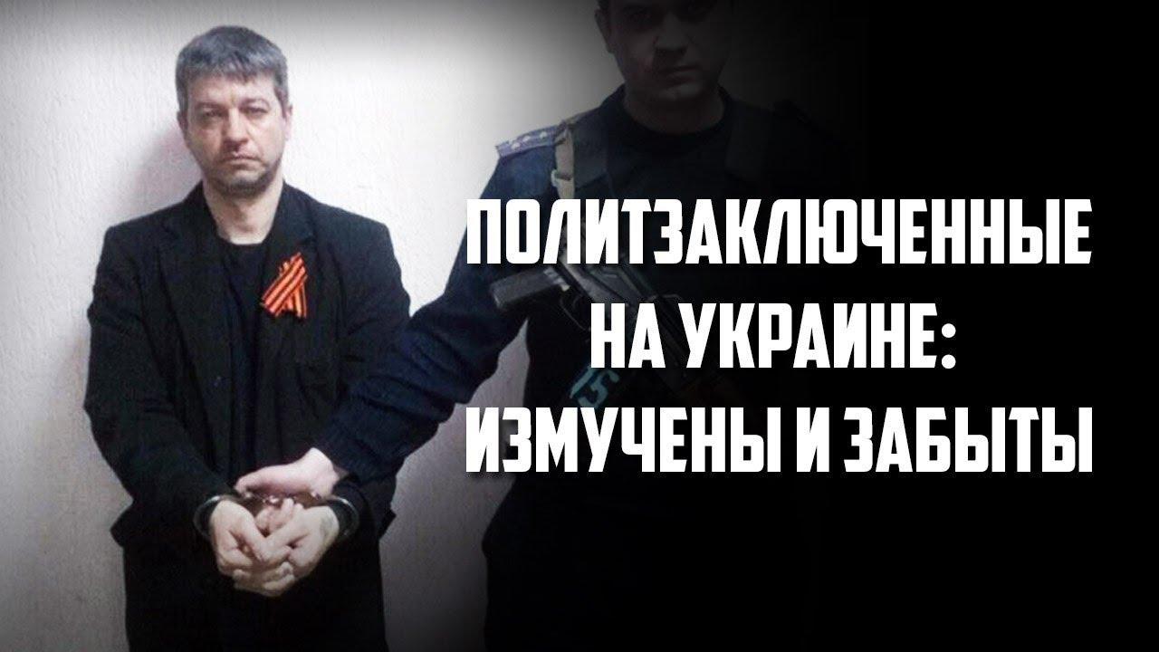 Политзаключенные на Украине: измучены и забыты