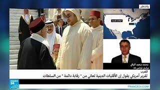 """الأقليات الدينية في المغرب تعاني من """"رقابة دائمة"""" من السلطات"""