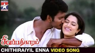 Sivapathigaram Tamil Movie | Chithiraiyil Enna Video Song | Vishal | Mamta Mohandas | Vidyasagar