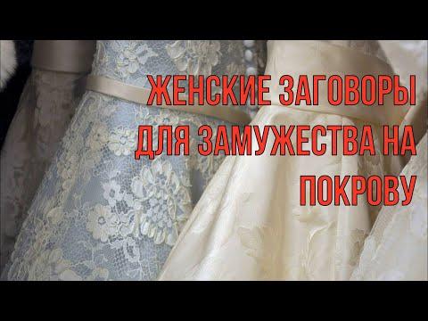 Заговоры девичьи для быстрого замужества на Покрову. (Текст) 2019 тмпу