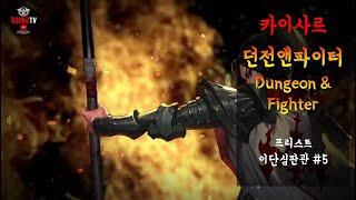 던전 앤 파이터 프리스트(히오스영원해) - 이단심판관 #5
