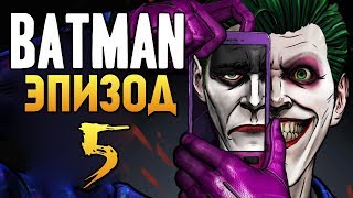 Batman: The Enemy Within - Эпизод 5 - ДЖОКЕР. ВРАГ ВНУТРИ?