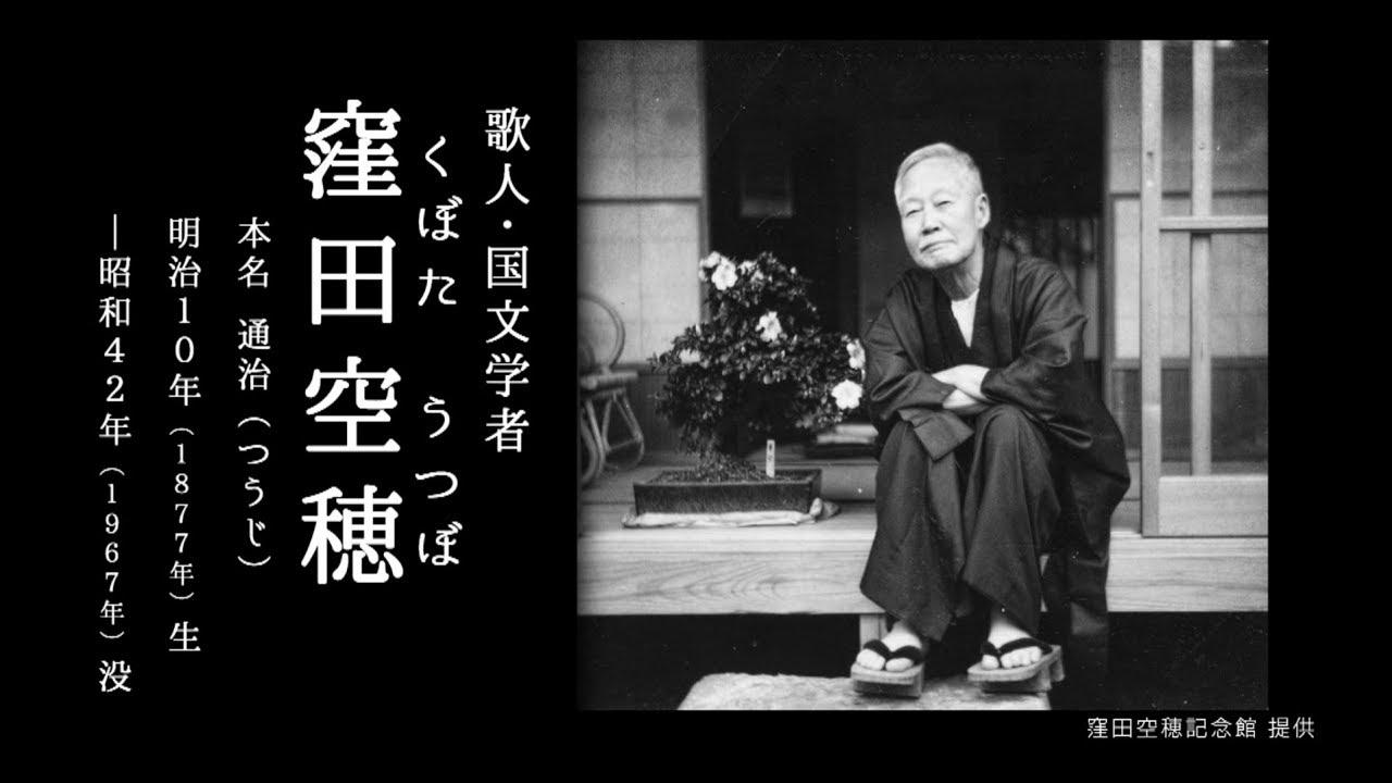 歌人・国文学者 窪田空穂 - YouT...