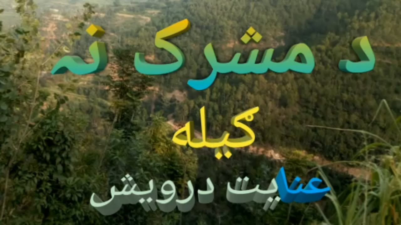 Download Inayat Darwesh New Nazam   Da Mushrik Na Ghila   Pashto new Nazam Inayat Darwesh   Pashto Nazam