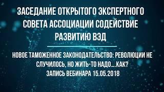 Заседание открытого экспертного совета Ассоциации «Содействия развитию ВЭД» от15 мая 2018 года