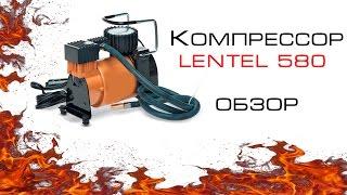 Компрессор Lentel 580 обзор