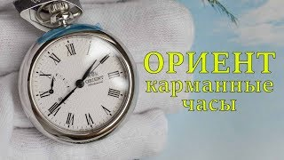 Обзор Orient FDD00002W0 карманные часы