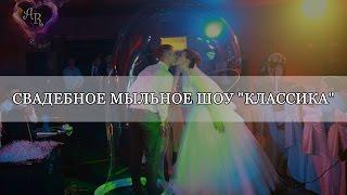 Свадебное шоу мыльных пузырей Александры Рич Классика Чебоксары