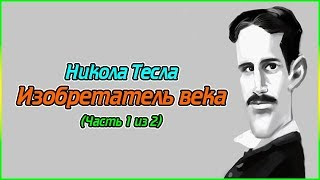 Никола Тесла (Изобретатель века) (Часть 1 из 2) (720p)
