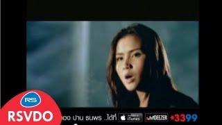 ตบมือข้างเดียว : ปาน ธนพร | Official MV