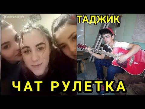 Угадай песню на каком языке В Чат Рулетки , Таджикские песни в ЧАТ РУЛЕТКЕ  ТАДЖИК В ЧАТ РУЛЕТКЕ #11