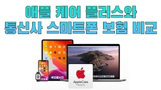 애플 케어 플러스 vs 통신사 스마트폰 보험 비교, 승…