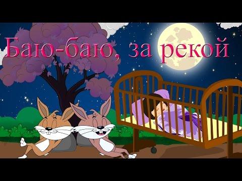 Баю-баю, за рекой   Новые колыбельные   Сборник 37 минут песен на ночь