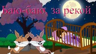 Баю-баю, за рекой | Новые колыбельные | Сборник 37 минут песен на ночь