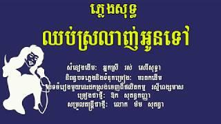 ឈប់ស្រឡាញ់អូនទៅ ភ្លេងសុទ្ធ, Chhub Sro Laj Oun Tov, Karaoke Khmer for sing